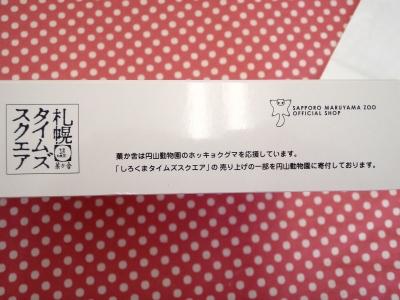 札幌の白クマタイムズスクエアと我が家の白クマ_b0001465_18382963.jpg