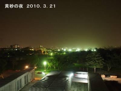 黄砂の夜_a0095470_043819.jpg