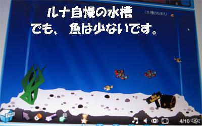 3月23日 ゲームで魚を育てよう!!_d0086871_16511359.jpg
