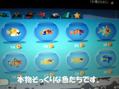 3月23日 ゲームで魚を育てよう!!_d0086871_16575923.jpg