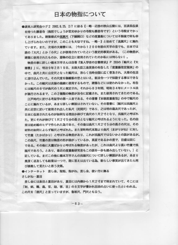 日本の物指について・八王子通信...