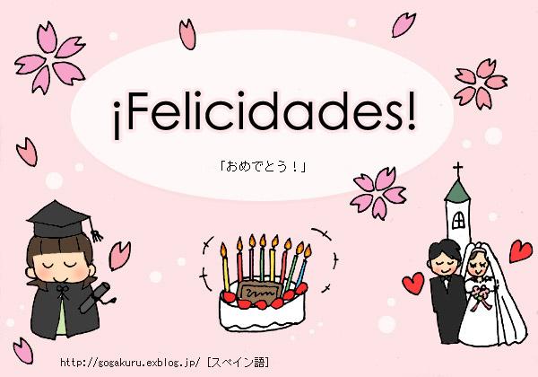 【スペイン語】おめでとう!/動詞pasarの色々な意味_e0132084_2358544.jpg