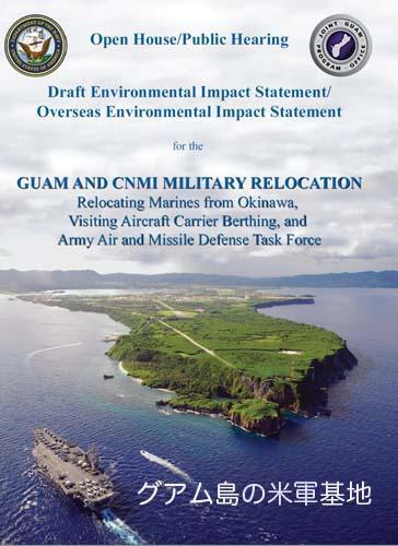 普天間基地を今すぐ閉鎖し、沖縄の海兵隊はアメリカに一時帰還せよ!_c0013092_14252217.jpg