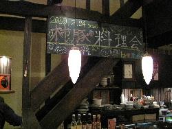 柿豚料理会in 居酒屋 剛呑_f0018099_19142844.jpg