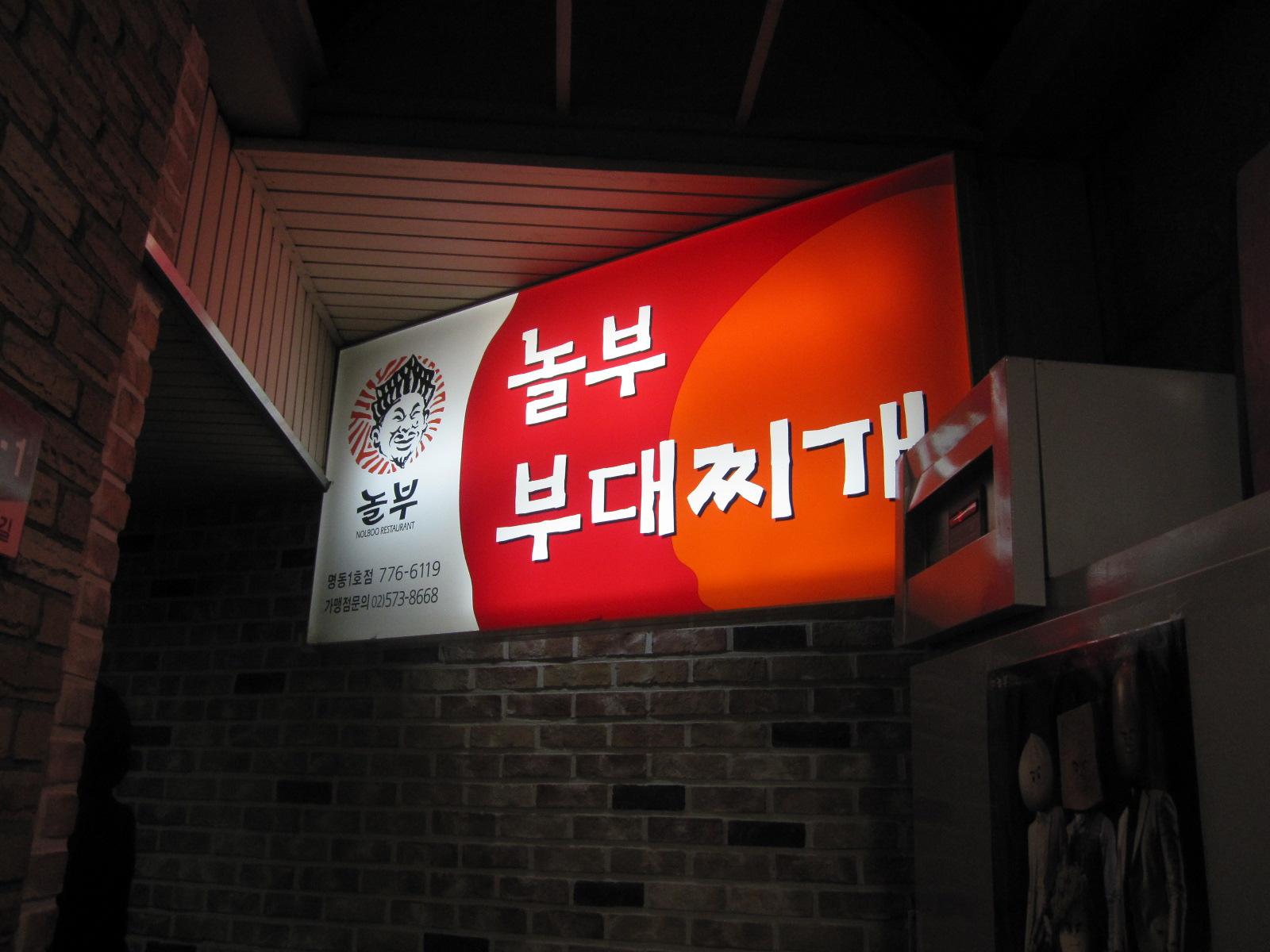 ソウル 食の旅_e0185530_16522648.jpg