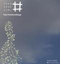 【3/25〜5/8】「井」の中で春をさがそう 〜LET\'S FIND OUT ABOUT SPRING〜 by i-mondo_a0121669_821407.jpg