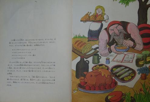 ゼラルダと人喰い鬼_e0160269_12113582.jpg