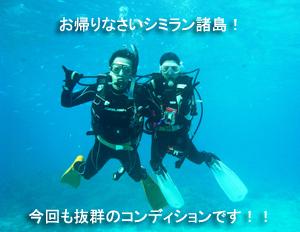 4泊5日シミランクルーズ with マリンクエスト号_f0144385_1039672.jpg