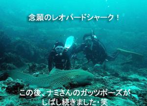 4泊5日シミランクルーズ with マリンクエスト号_f0144385_10475450.jpg