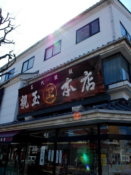 上州名物 親玉まんじゅう_c0177814_17543466.jpg