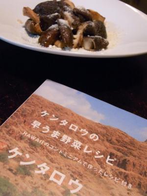 ++ケンタロウさん直伝 椎茸レシピ++_e0140921_1825349.jpg
