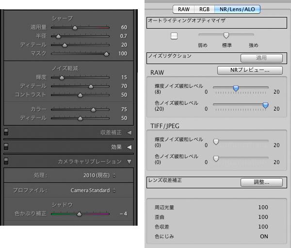 Lightroom 3 と DPP のノイズリダクション比較_f0077521_14381657.jpg