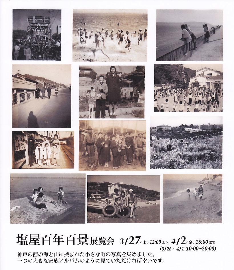 「塩屋百年百景」展覧会_a0168325_21174647.jpg