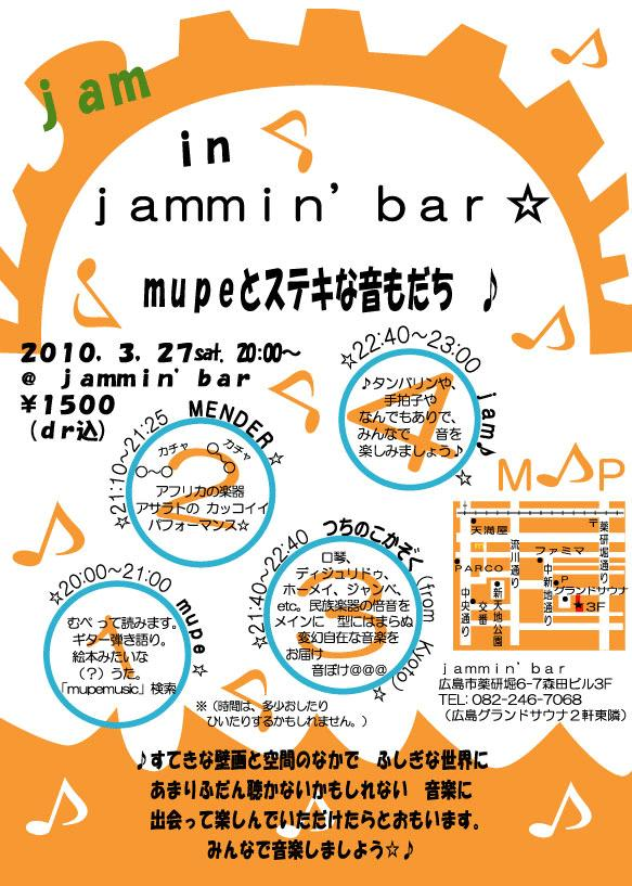 ライブ告知 3/27 jammin\' bar_e0182728_0443070.jpg