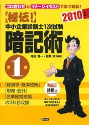 秘伝!中小企業診断士1次試験暗記術 第1巻