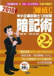 秘伝!中小企業診断士1次試験暗記術 第2巻