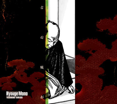 vol.745. ALONE〜山田芳裕『へうげもの』掲載号・モーニング2010年17号は3月25日(木)発売_b0081338_4244298.jpg