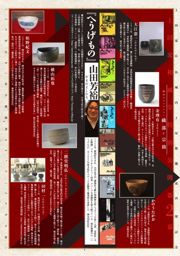 vol.745. ALONE〜山田芳裕『へうげもの』掲載号・モーニング2010年17号は3月25日(木)発売_b0081338_4341780.jpg