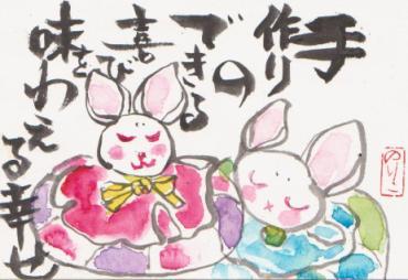 兎のおじゃみ_a0033474_18452795.jpg