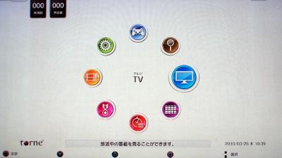 【録画】 torne(トルネ)、購入。_b0000480_2305859.jpg