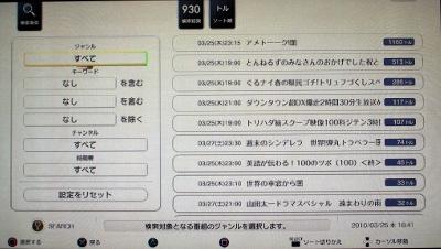 【録画】 torne(トルネ)、購入。_b0000480_234473.jpg