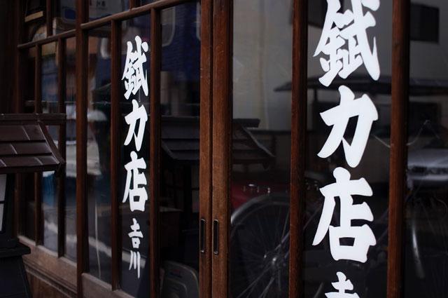 TOKYO WONDERLAND iii_e0082981_22564536.jpg
