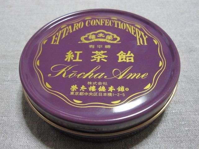 栄太郎飴 紅茶味_c0200314_1422427.jpg