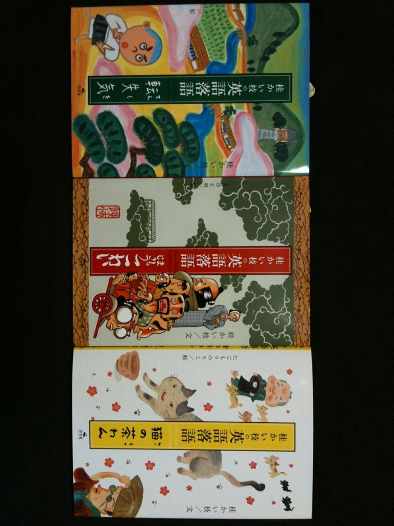 英語落語絵本出来ました!_f0076322_932297.jpg