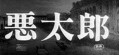 追悼・木村威夫 鈴木清順監督『悪太郎』 その1_f0147840_2344866.jpg