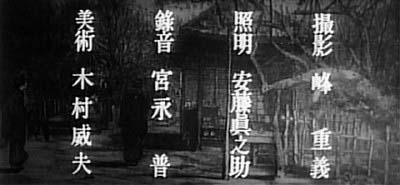 追悼・木村威夫 鈴木清順監督『悪太郎』 その1_f0147840_2348579.jpg