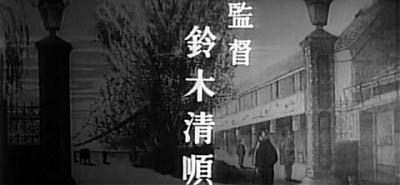 追悼・木村威夫 鈴木清順監督『悪太郎』 その1_f0147840_2351525.jpg