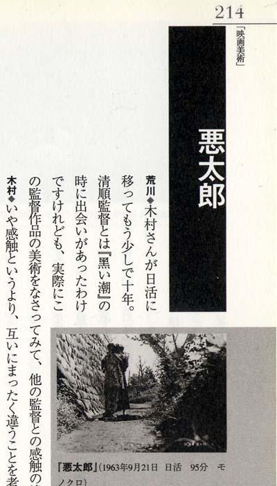 追悼・木村威夫 鈴木清順監督『悪太郎』 その1_f0147840_23592274.jpg