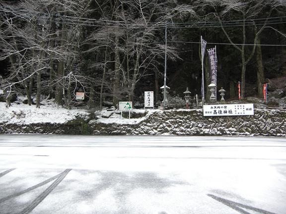 山が白くなっている~  英彦山へ_e0164643_21423065.jpg