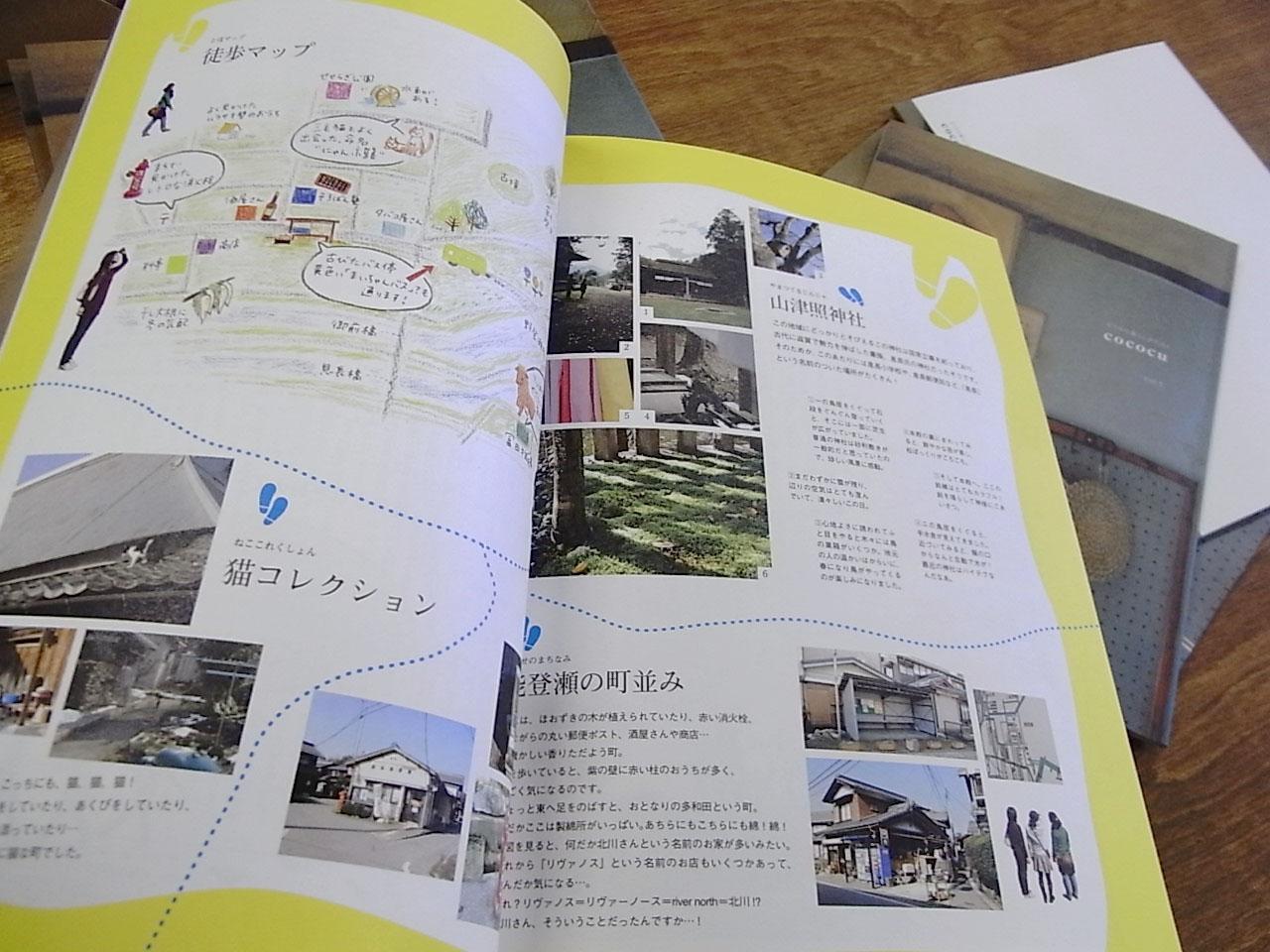 cococu vol.1 完成!!_c0202060_21112211.jpg