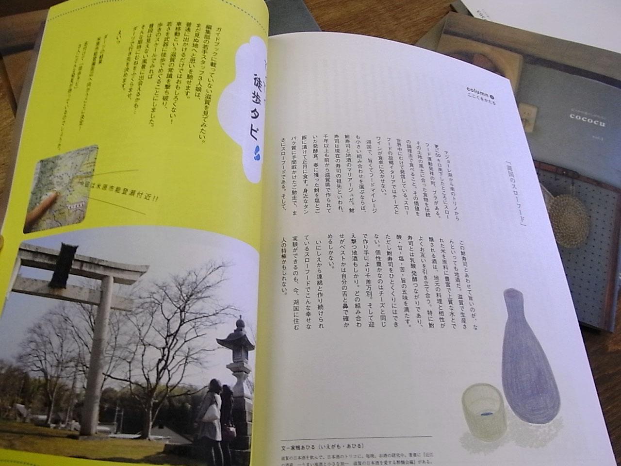 cococu vol.1 完成!!_c0202060_2111991.jpg
