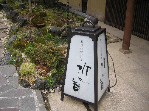 再び箱根「水の音」さんへ♪ その4 終わり♪_f0054260_9154274.jpg