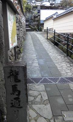 龍馬さんの歩いた長崎_c0220170_18554112.jpg