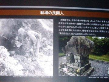沖縄戦記述変更を求める 瑞慶覧氏と糸数氏、歴博を視察_f0150886_16315358.jpg
