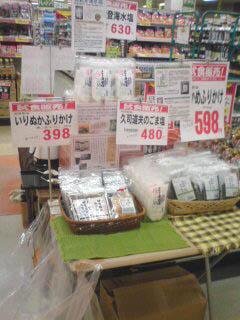 試食販売 in西南部店!_a0045193_12215512.jpg