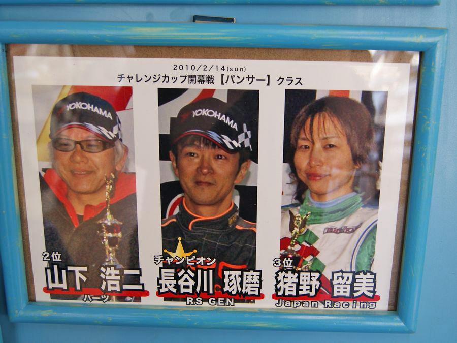 3月27日(土)レース前フリー走行_c0224820_1674161.jpg