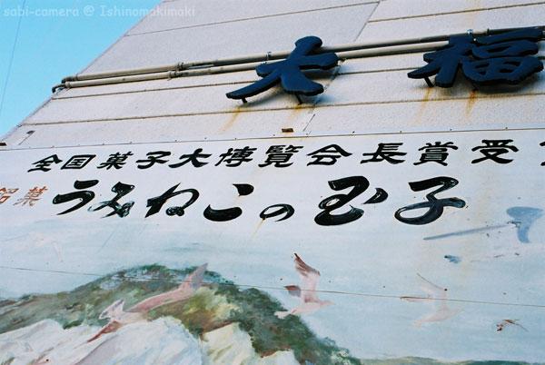 女川にて 1_f0164826_0311855.jpg