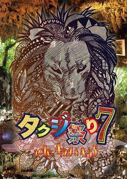 タクジ祭り_d0100638_8484467.jpg