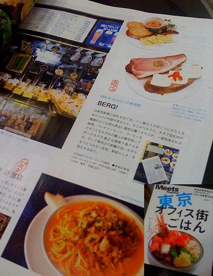 雑誌掲載情報♪東京オフィス街しっかりごはん!_c0069047_1362095.jpg