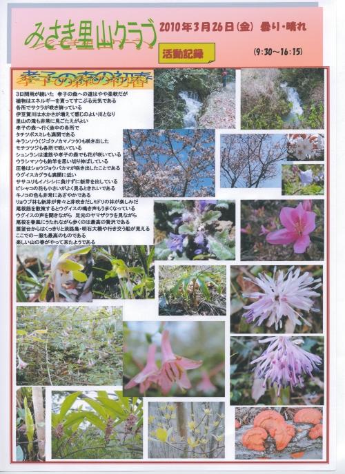 孝子の森の初春_c0108460_0234582.jpg