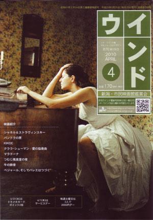 月刊ウインド2010年4月号(294号)_f0034372_14192326.jpg