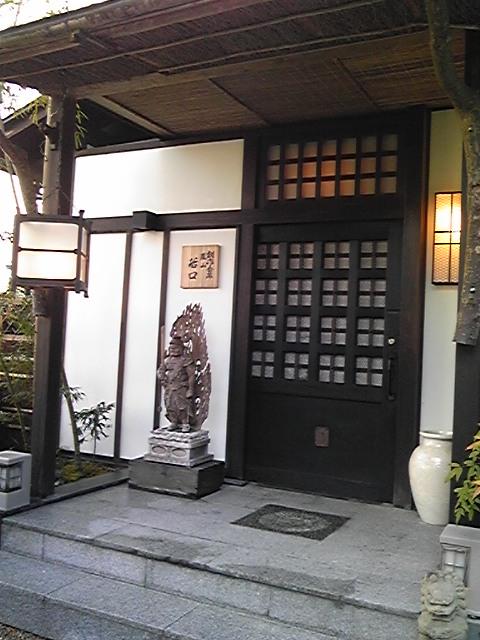 創作会席 嵐山 谷口_f0045788_2094857.jpg
