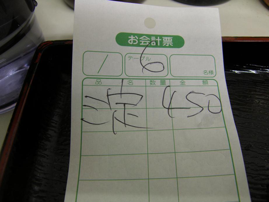 四国うどん     阪急淡路_c0118393_10332322.jpg