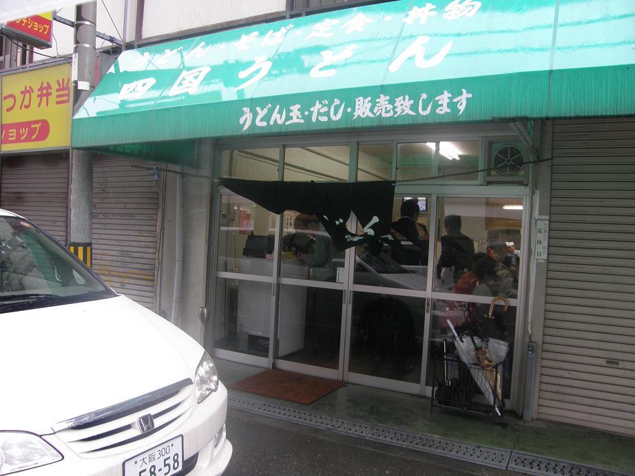 四国うどん     阪急淡路_c0118393_1084283.jpg