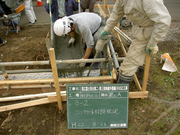 国立富士見台第二・第三団地 進捗状況-3_b0172896_1851096.jpg