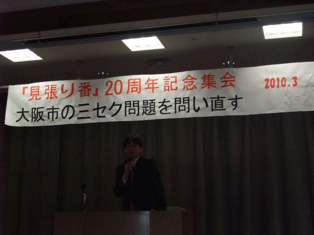 大阪 見張り番20周年イベント 大盛況で終了_d0011701_22504731.jpg